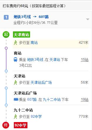 天津南站到92中学打车多少钱