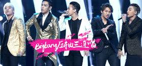 2016湖南衛視跨年演唱會
