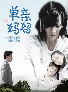 单亲妈妈(全26集)