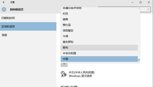 windows10切换地图