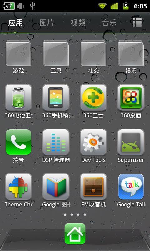 360手机桌面-iPhone截图2