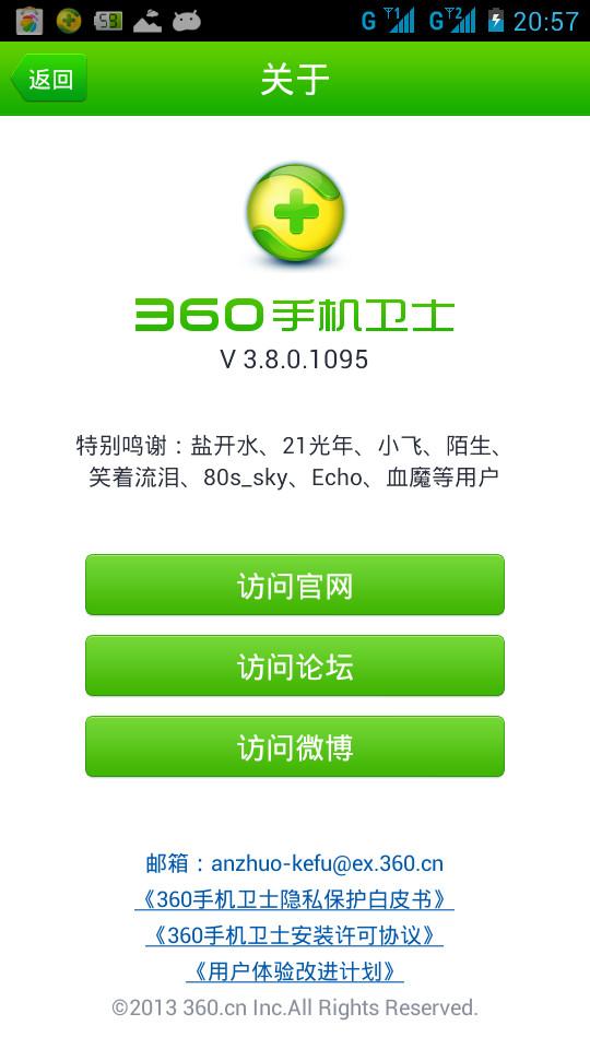 华为g525安装360手机卫士双卡版发现和360单图片