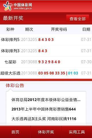 中国体彩网安卓版下载|v1.5.27安卓破解版
