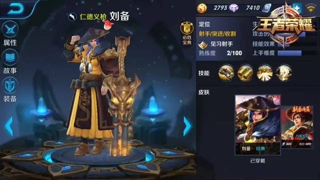 《王者荣耀》7月18日限免英雄