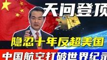 被嘲笑十年,中国用一颗探测器,一朝超越美国