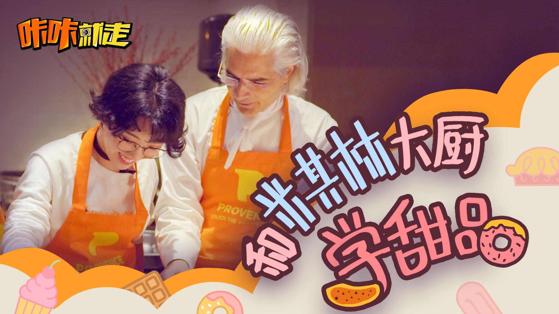 跟着米其林大师做甜品