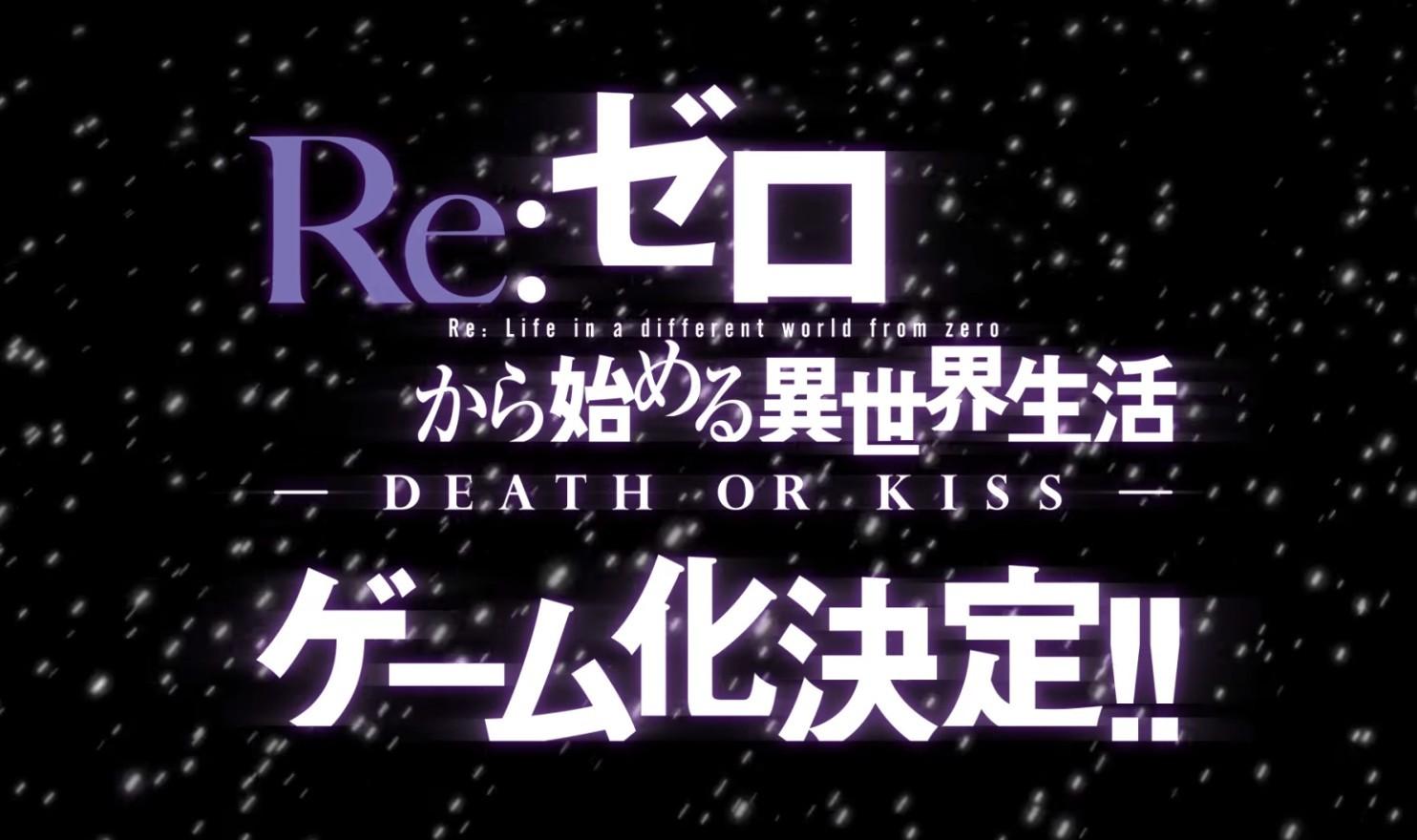 《Re:0》游戏化决定