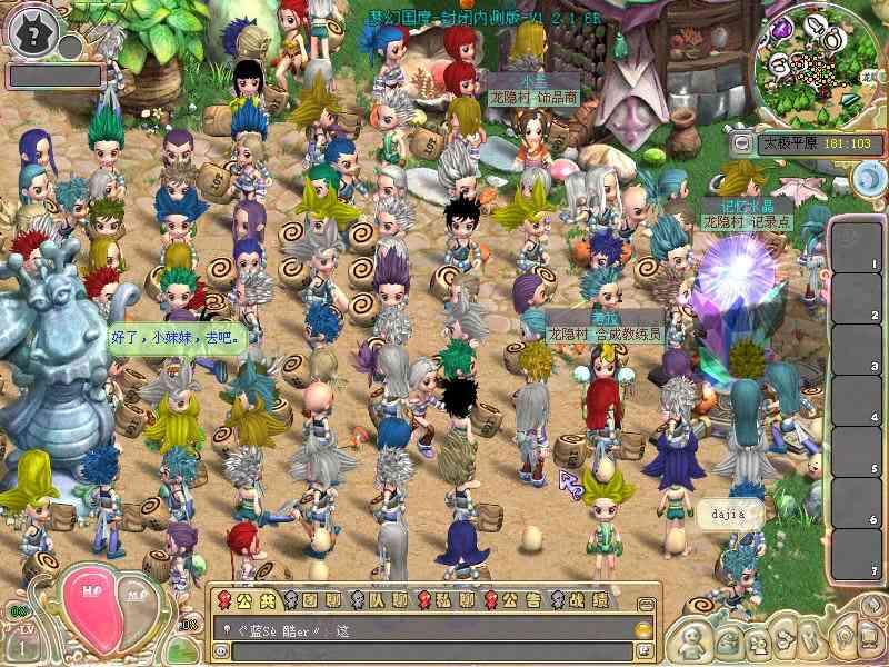 《梦幻国度》是一款2d网络角色扮演类游戏