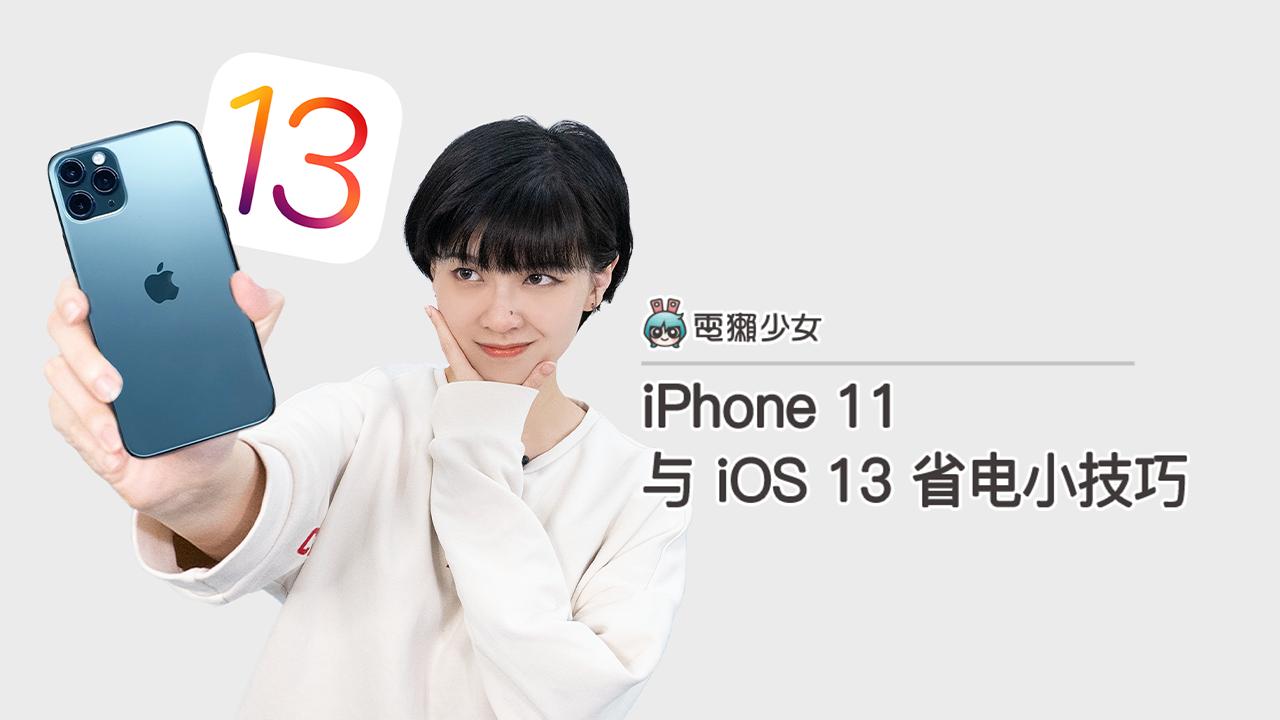 iOS 13 太耗电也不怕!iPhone 省电技巧教给你