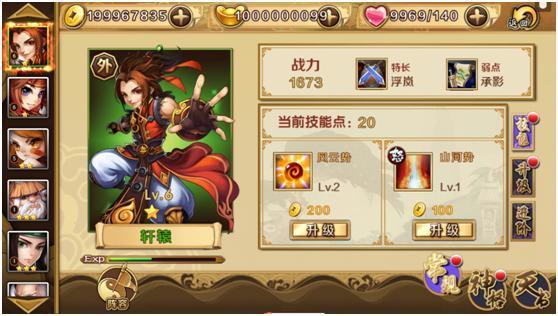 《炫影诀-山海经传说》玩法系统详解
