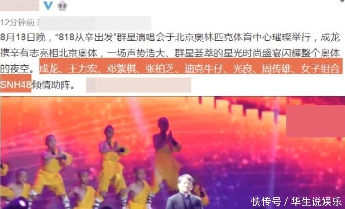 网红结婚花5000万开演唱会,成龙率42位明星去捧场,张柏芝携礼现身!