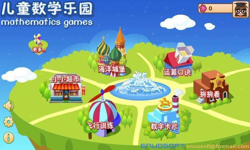儿童数学乐园将教学练习和趣味游戏相