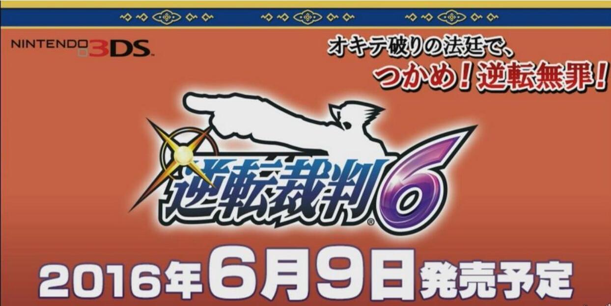 《逆转裁判6》6月9日正式发售 绫里真宵将会回归