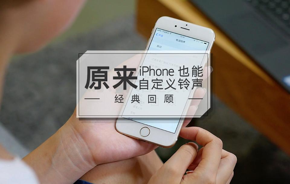 原来iPhone也能自定义铃声!丨经典回顾