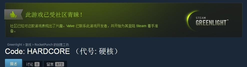 国产机甲游戏《代号:硬核》获Steam青睐之光支持