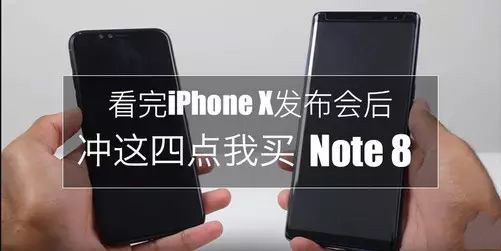 iPhone X和盖乐世Note 8对比区别在哪?哪个性价比高?