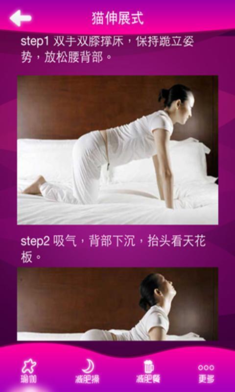 睡前减肥操截图4