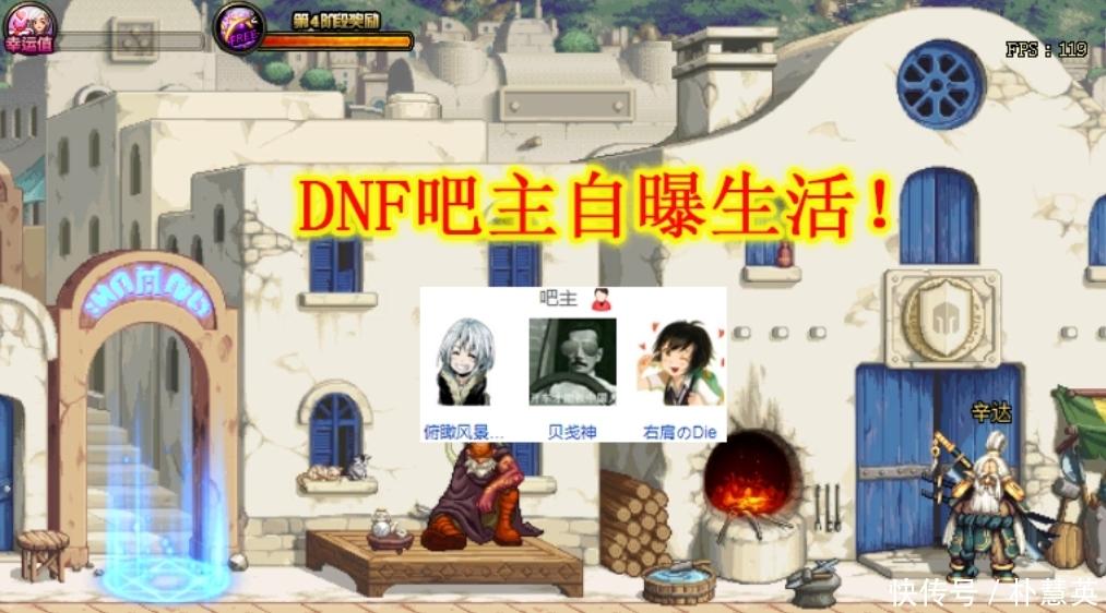 """DNF吧主自曝""""无业游民"""":老婆弄丢,独自带娃,找不到工作!"""