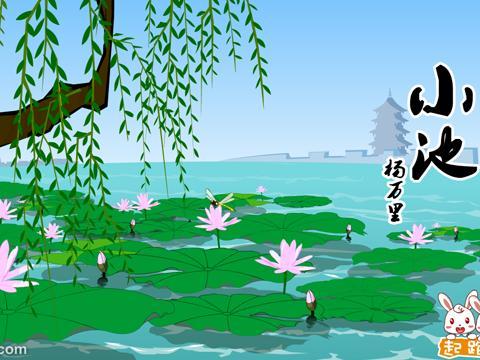 有关古诗 小池 的画图片_有关古诗 小池 的画图片下