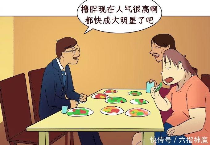 搞笑漫画:我也要跟老司机学习,不肯借钱就算了,还给自己增机会
