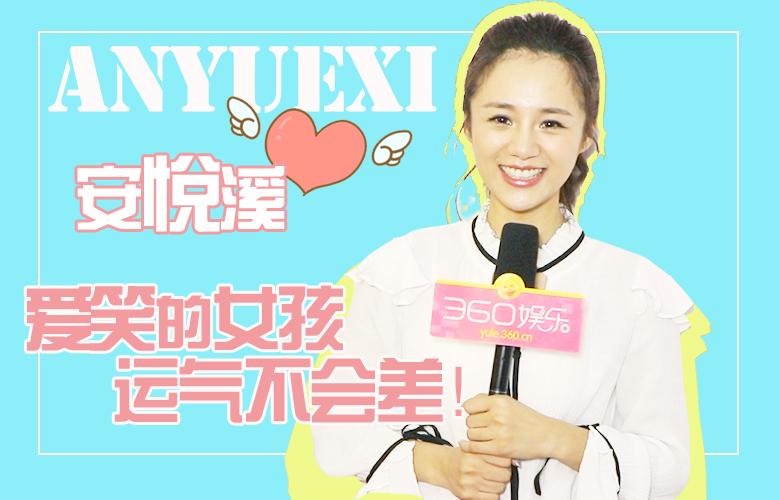 安悦溪专访:爱笑的女孩运气都不会差