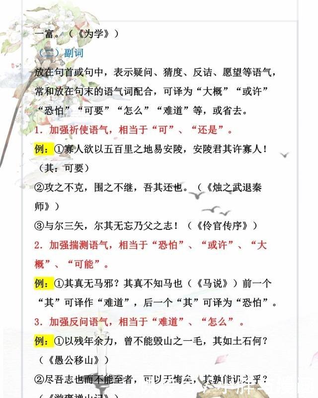 年级语文7~9虚词文言文常考宿舍用法归纳(附顺床初中初中图片