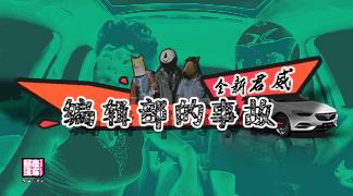 【暴走汽车】编辑部的事故:全新别克君威