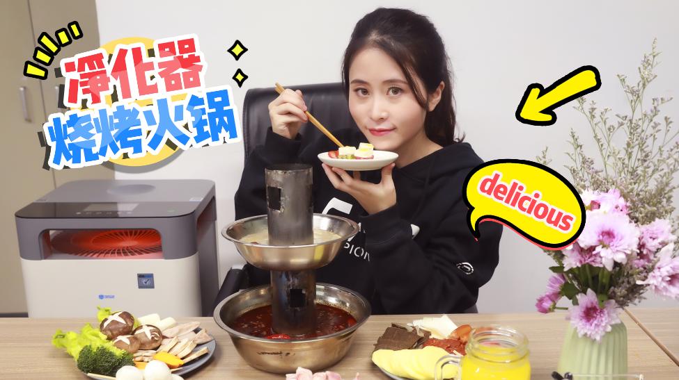 办公室小野净化器做烧烤火锅,有颜有料,餐后甜品堪比米其林!