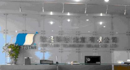 北京软星于上海新文化成立合资公司 共计认缴200万