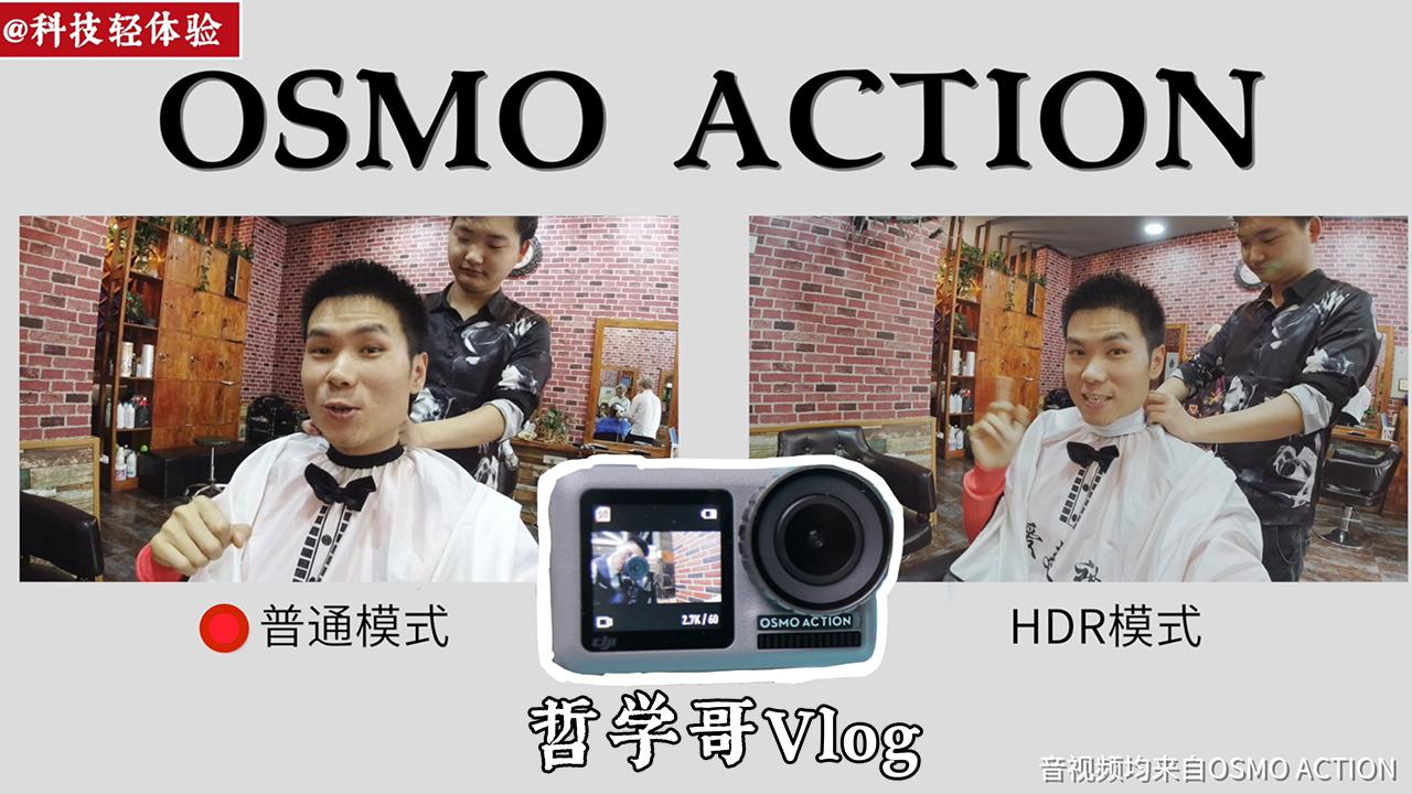 哲学哥Vlog,看大疆Action能不能胜任?