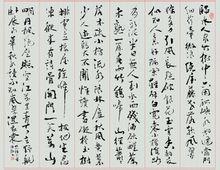 中国书协副主席,海南省文联专职副主席,海南省 书法家协会主席吴东民图片