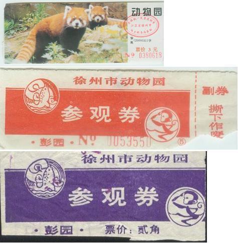 徐州动物园_360百科