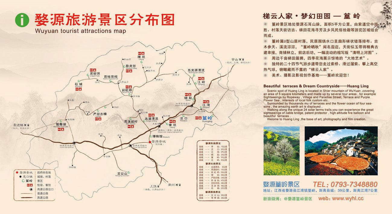 黄山婺源手绘地图