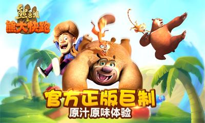 熊出没之熊大快跑安卓版高清截图