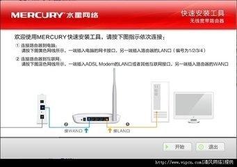 mercury无线路由器怎么接线