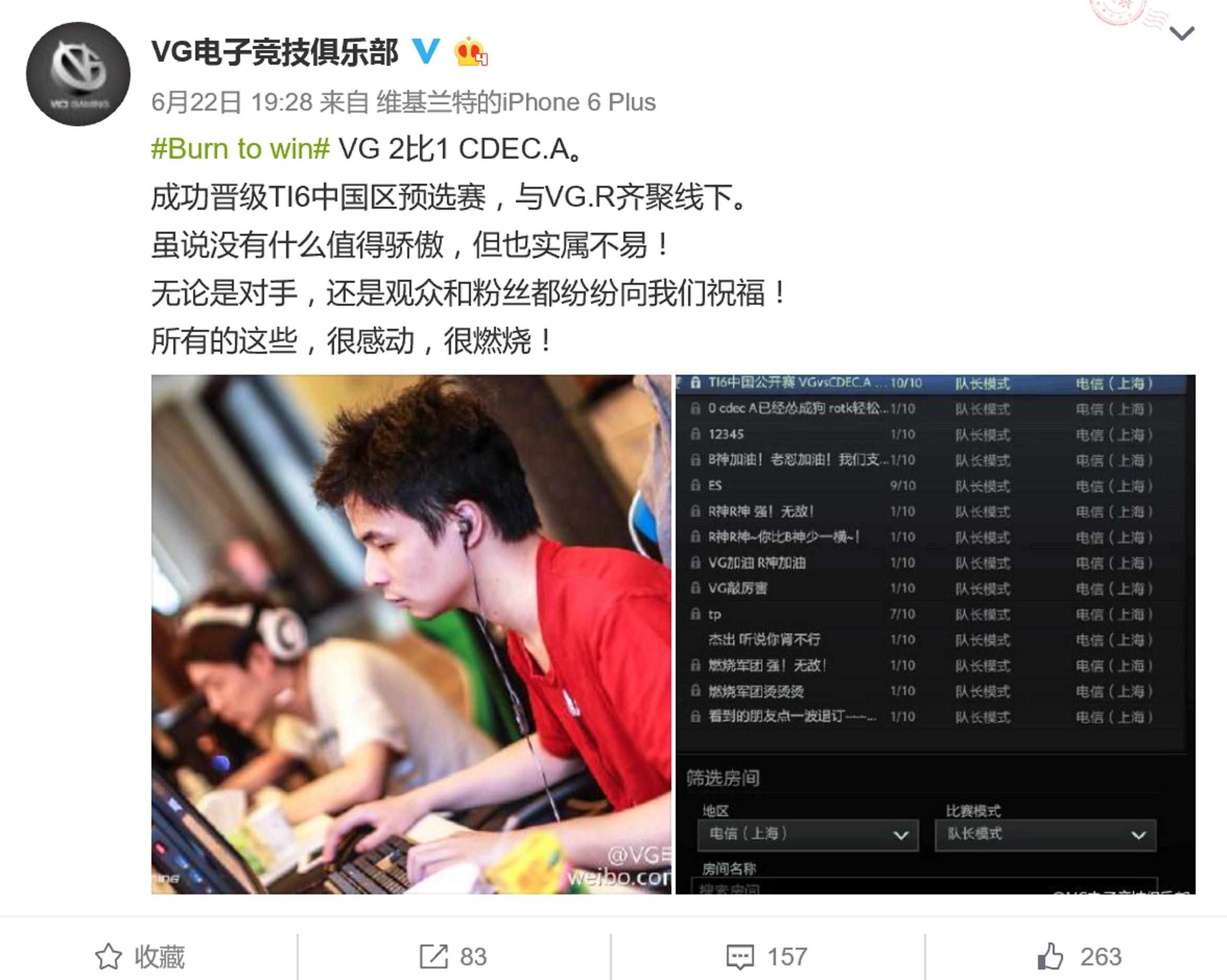 TI6中国区预选赛小组赛战报