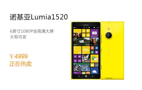 诺基亚Lumia1520,推荐给大家~