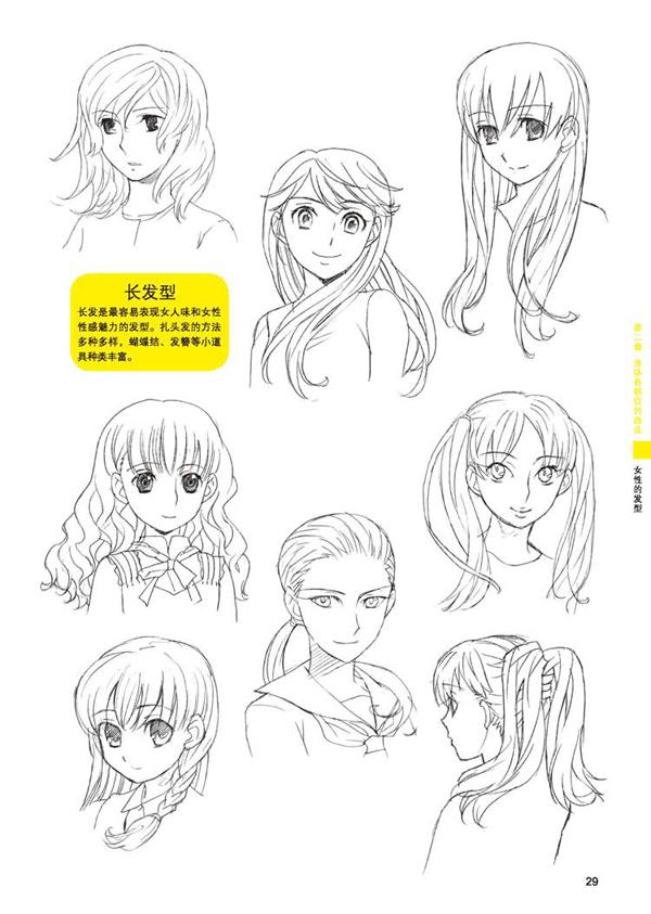 怎么画漫画人物头发