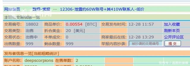 12306疑似发生帐号数据泄漏 中国铁路紧急辟