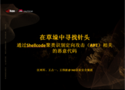 【技术分享】通过Shellcode聚类识别定向攻击(APT)相关的恶意代码