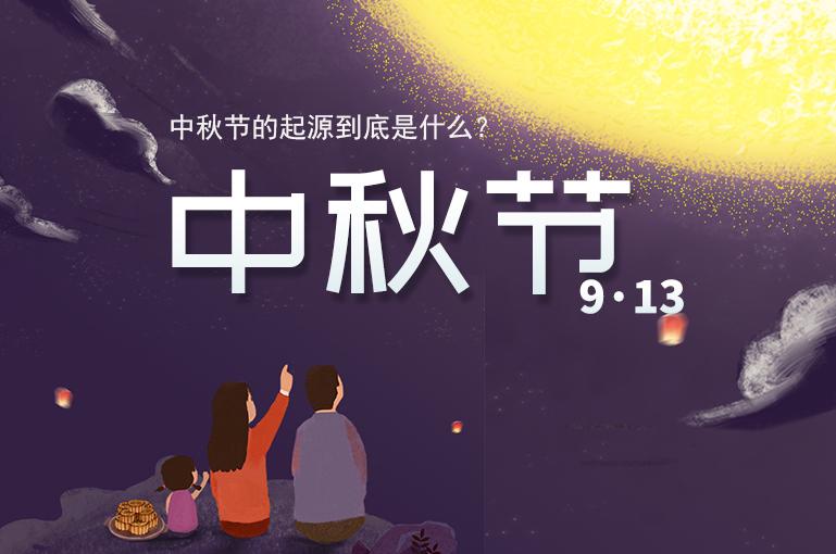 中秋节的起源到底是什么