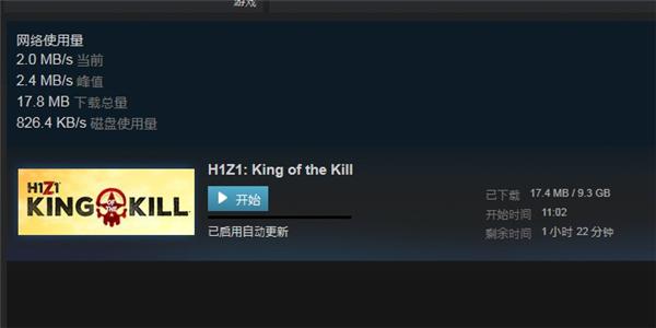 《H1Z1》安装教程