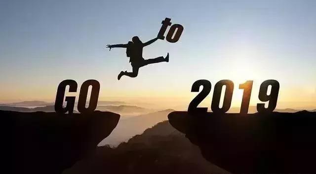 2019早安正能量励志心语 新的一年加油努力奋