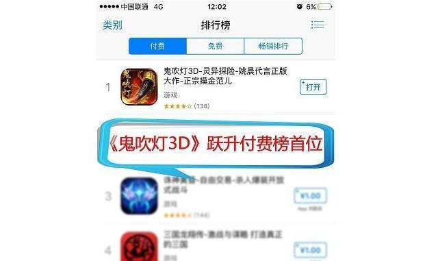 《鬼吹灯3D》登顶苹果付费榜