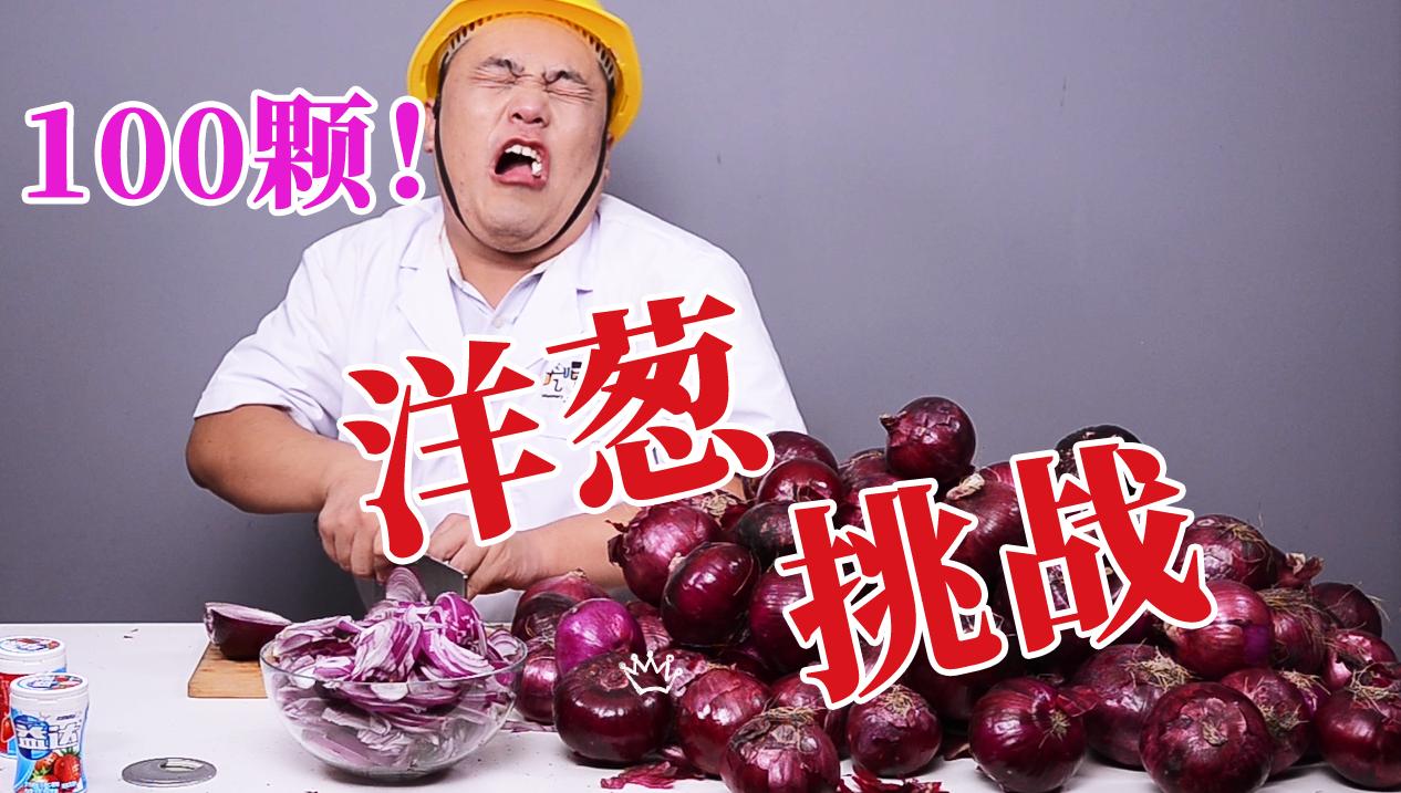 挑战人体极限,一口气切开100颗洋葱是一种什么样的体验?!