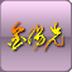 金阳光移动证券: