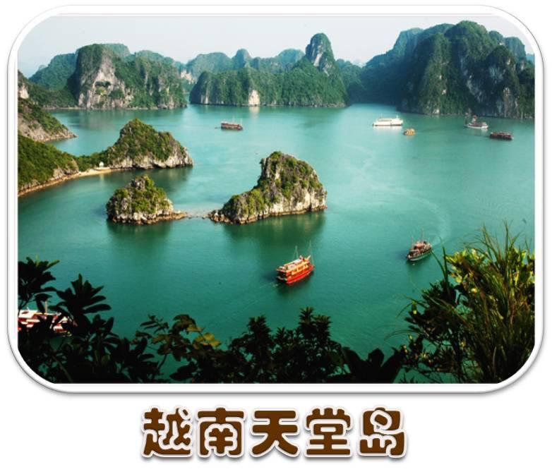 天堂岛-越南天堂岛