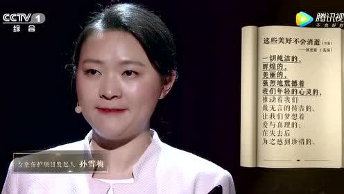 纯享版:孙雪梅朗读《这些美不会消逝》