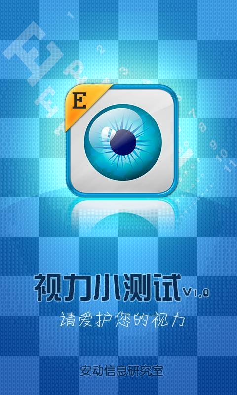视力小测试截图1