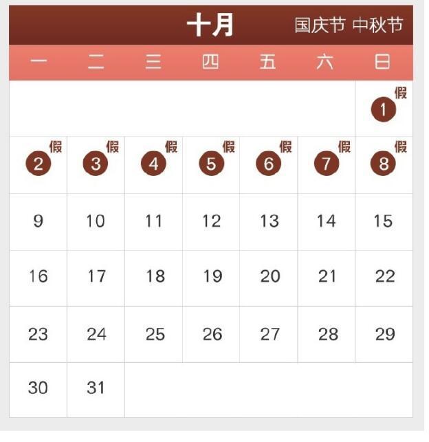 2017中秋国庆放假安排时间表